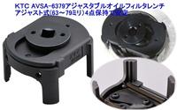 AVSA-6379 アジャスタブルオイルフィルタレンチ