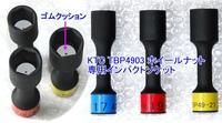 TBP4903 ホイールナット専用インパクトソケット
