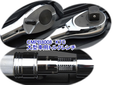KTC CMPB8008 左右ネジ大型車用トルクレンチ 差込角25.4mm 送無税込!!即納特価!!