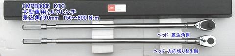 KTC CMPB8006 左右ネジ大型車用トルクレンチ 差込角19.0mm 【代引発送不可】 送無税込!!即納特価!!