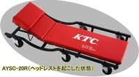 AYSC-20R サービスクリーパー(リクライニングタイプ)