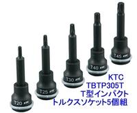 TBTP305T T型インパクトトルクスレンチ5個セット