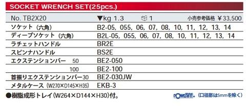 TB2X20 ソケットレンチセット