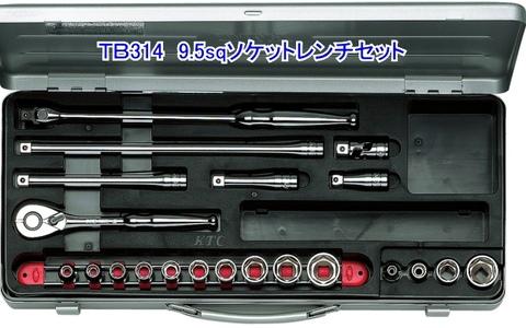 TB314 ソケットレンチセット