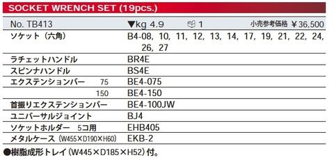 TB413 ソケットレンチセット