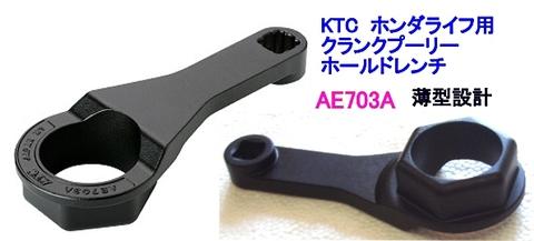 KTC AE703A ホンダライフ用クランクプーリーホールドレンチ 代引発送不可 税込特価