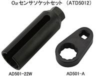 ATD5012 KTC O2センサソケットセット