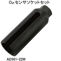 AD501-22W KTC O2センサソケット
