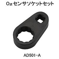 AD501-A O2センサソケットアタッチメント