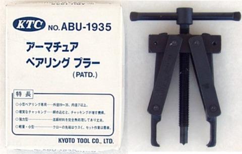 ABU-1935 アーマチュアベアリングプラー