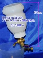 台湾の良品 ブレーキフルード自動供給器