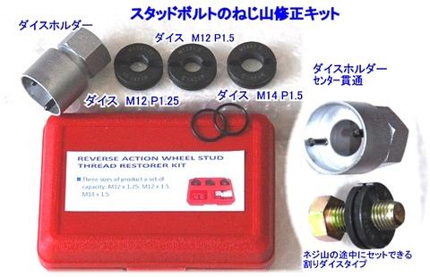 台湾の良品 WSTRK-3 スタッドボルトのねじ山修正キット 代引発送不可 税込特価
