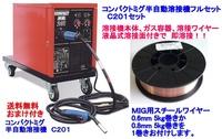 コンパクトミグ半自動溶接機混合ガスセット