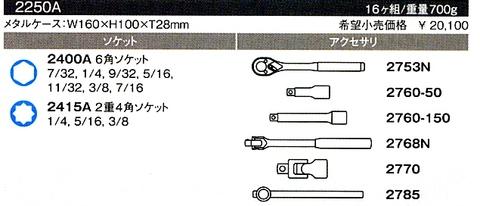 2250A Ko-ken インチソケットセット