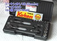 P2251M-6P ソケットセット 18ヶ組