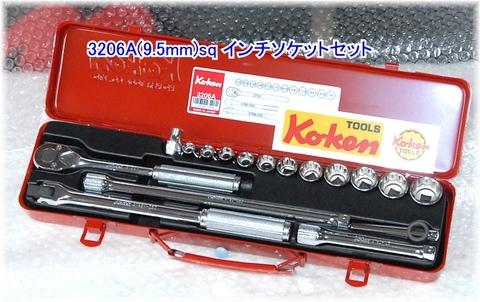 """コーケン(Ko-ken) 3206A インチソケットセット 3/8""""(9.50mm)sq 税込特価"""