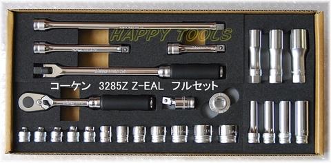 3285Z Z-EAL Zシリーズ フルセット