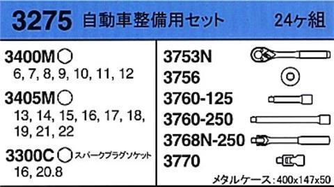 3275 ソケットセット