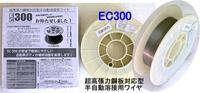 EC300 超高張力鋼板対応型半自動溶接用ワイヤ