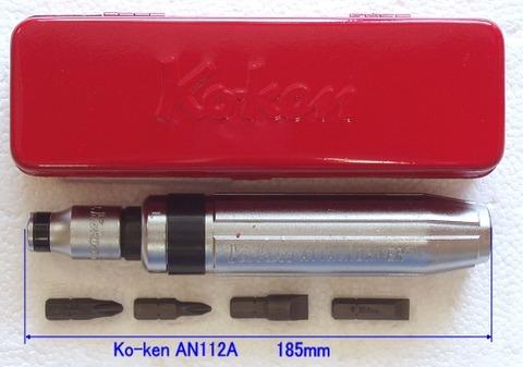 コーケン(Ko-ken) AN-112A アタックドライバー 本体とビットのセット 代引発送不可 税込特価