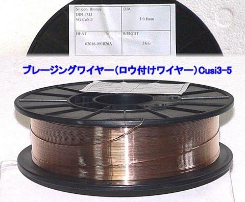 Cusi3-5 ブレージングワイヤー(ロウ付けワイヤー) 送料無料 税込特価