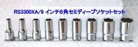 RS3300XA-9 6角セミディープソケットセット