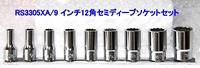 RS3305XA-9 12角セミディープソケットセット