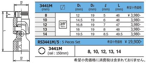 コーケン(Ko-ken) RS3441M/5 6角ナットグリップユニバーサルソケットセット 代引発送不可 税込特価