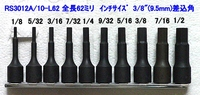 RS3012A-10-L62ヘックスビットソケットセット