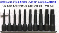 RS3012A-10-L75ヘックスビットソケットセット