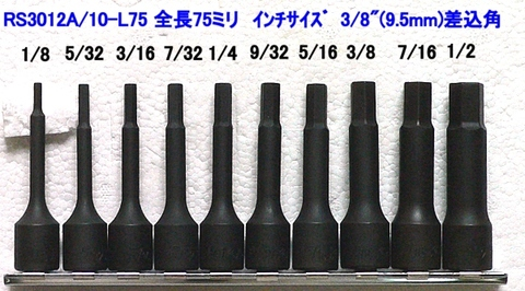 コーケン(Ko-ken) RS3012A/10-L75 ヘックスビットソケットセット 代引発送不可 税込特価