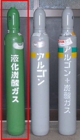 液化炭酸ガス新容器 ガス入り