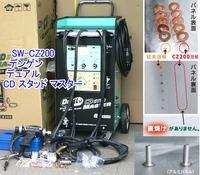 SW-CZ200 デュアルCDスタッドマスター