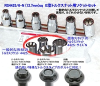 RS4425-6-N E型トルクスナット用ソケットセット