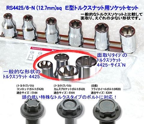コーケン(Ko-ken) RS4425/6-N E型トルクスナット用ソケットセット 代引発送不可 税込特価