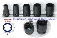 RS13401LH-5 LHSインパクト用ソケット