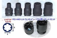 RS14401LH-5 LHSインパクト用ソケット