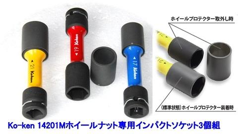コーケン(Ko-ken) 14201M ホイールナット専用インパクトソケット 代引発送不可 即日出荷 税込特価