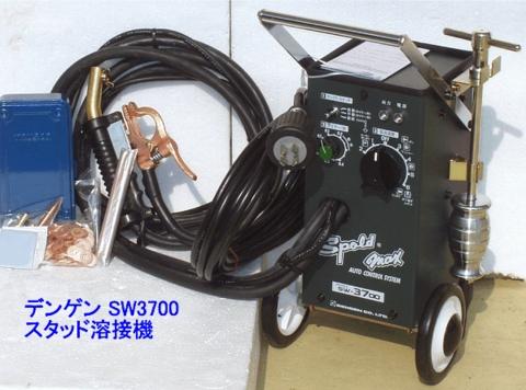 デンゲン(dengen) SW-3700 スタッド溶接機 送料無料 即日出荷 税込特価
