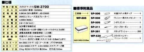 デンゲン(dengen) SW-3700 スタッド溶接機とパネル復元ハンマープーラー5点セット 送料無料 即日出荷 税込特価
