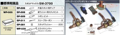 デンゲン SW-3700 スポルドマックスとヒラネエアークーリングシボリセット 送無税込!!即納特価!!