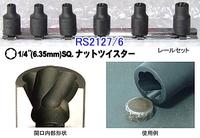 RS2127/6 ナットツイスターソケット