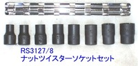 RS3127-8 ナットツイスターソケット