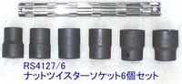 RS4127-6 ナットツイスターソケット