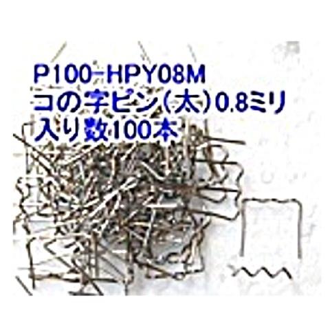 P100-HPY08M コの字ピン(太)0.8ミリ