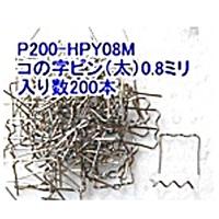 P200-HPY08M コの字ピン(太)0.8ミリ