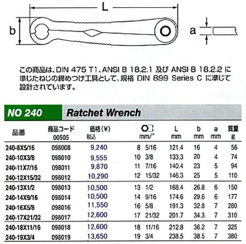 240-10 ファーストラッチ10ミリ用