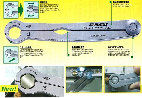スタビレー(STAHLWILLE) 240-12 ファーストラッチ12ミリ用 代引発送不可 税込特価