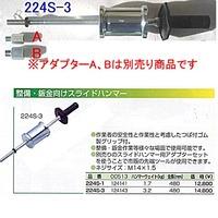 224S-3 KUKKO スライドハンマー