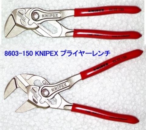 クニペックス(KNIPEX) 8603-150 プライヤーレンチ 代引発送不可 税込特価